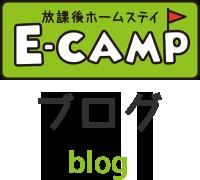 E-CAMP ブログ